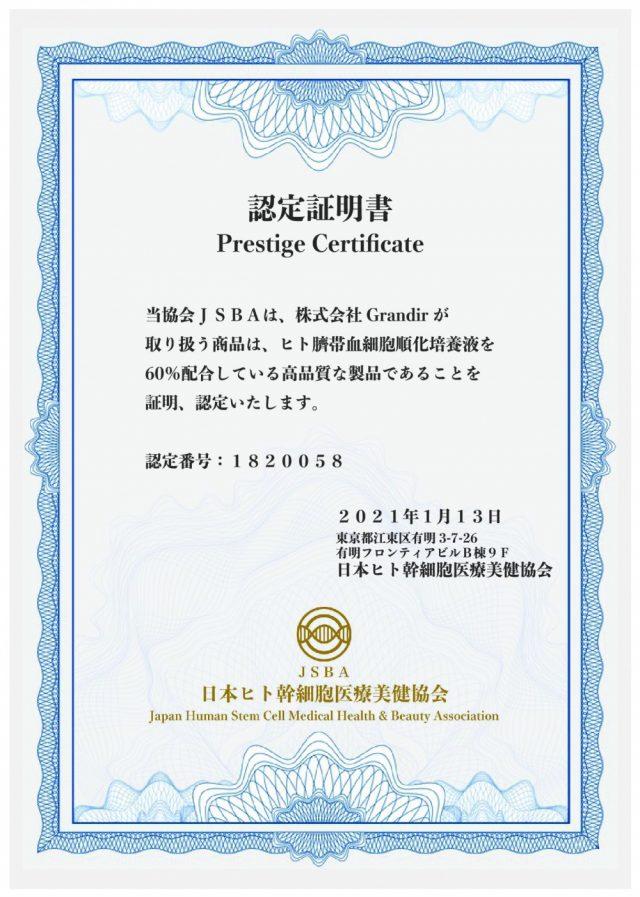 ヒト臍帯血細胞順化培養液を60%配合している高品質な製品であることを証明する、認定証明書の画像。