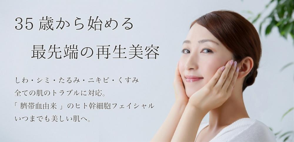 35歳から始める最先端の再生美容。臍帯血由来のヒト幹細胞フェイシャル。